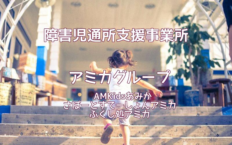 岡山市介護事業者 彩都佳(アミカ)