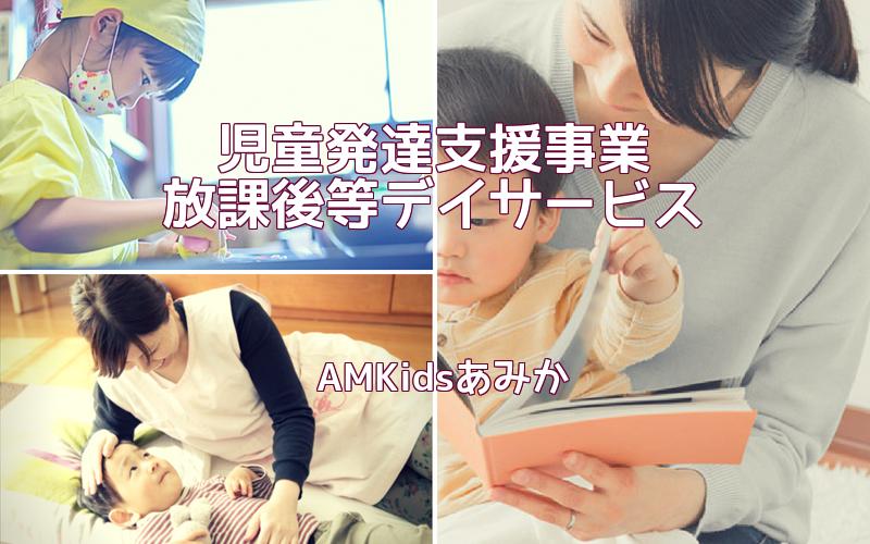 岡山市児童発達支援・放課後等デイーサービス事業