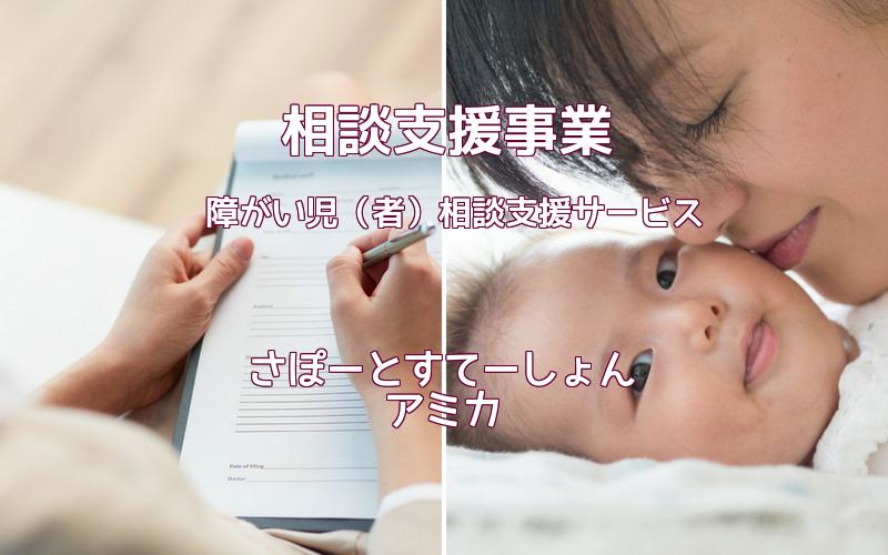 岡山市相談支援事業 / 障がい児(者)相談支援サービス