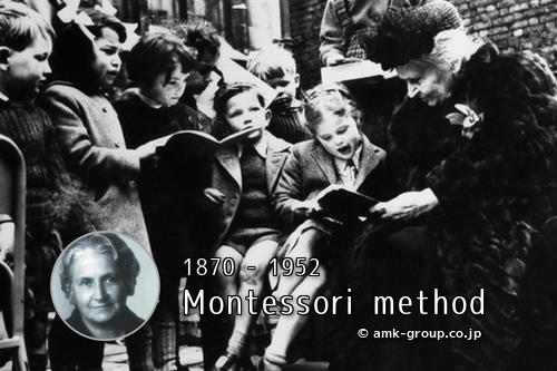 モンテッソーリ教育